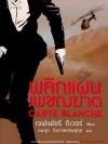 พลิกแผนเพชฌฆาต (Carte Blanche) (James Bond 007)