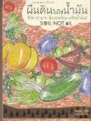 ผืนดินไม่ใช่น้ำมัน ชีวิต อาหาร สิ่งแวดล้อม หรือน้ำมัน (Soil Not Oil) ของ วันทนา ศิวะ (Vandana Shiva)