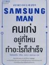 Samsung Man คนเก่งอยู่ที่ไหน ทำอะไรก็สำเร็จ [mr01]