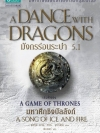 มังกรร่อนระบำ 5.1 (A Dance with Dragons) (Game of Thrones Series #5.1)
