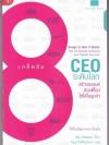 เคล็ดลับ 8 CEO ระดับโลก สร้างแบรนด์ด้วยดีไซน์ให้ได้ใจลูกค้า (Design is How it Works)
