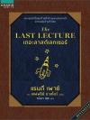 เดอะลาสต์เลกเชอร์ (The Last Lecture)