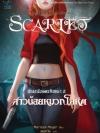 ปกรณัมแดนจันทรา 2 สาวน้อยหมวกโลหิต (Scarlet) (Lunar Chronicles Series #2)