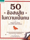 50 ข้อสงสัยในความเป็นคน (50 Genetics Ideas You Really Need to Know)