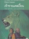 เจ้าชายแคสเปี้ยน (Prince Caspian) (Chronicles of Narnia Series #2)