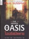 โอเอซิสปิดตาย (The Hidden OASIS)