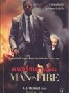 คนจริงเผาแค้น (Man on Fire)