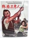 (DVD) The Hidden Fortress (1958) (Akira Kurosawa)