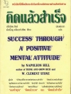 คิดแล้วสำเร็จ (Success Through a Positive Mental Attitude)