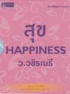 Boxset ชุด สุข Happiness (ความทุกข์มาโปรด ความสุขโปรยปราย + หนึ่งคนตาย ล้านคนตื่น + ลายแทงความสุข + มองลึก นึกไกล ใจกว้าง)