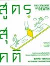 สูตรสุคติ (The Catalogue of Death)