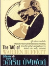 วิถีแห่งเต๋าของวอเร็น บัฟเฟตต์ (The Tao of Warren Buffett)