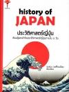 History of JAPAN ประวัติศาสตร์ญี่ปุ่น