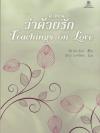คำสอนว่าด้วยรัก (Teachings on Love)