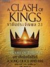 ราชันประจัญพล 2.1 (A Clash of Kings) (Game of Thrones #2.1)