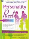 บุคลิกภาพเชิงบวกสำหรับคนทำงาน (Personality Puzzle)