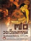 70 วงเวียนกรรม เรื่องจริงของชาวจีนโบราณ ตามกรรมลิขิต