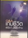 เกมชีวิต พิชิต 1,000 ล้าน (Q&A หรือ Slumdog Millianaire)