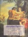 ปกรณัมปรัมปรา ตำนานเทพและวีรบุรุษ กรีก-โรมัน-นอร์ส (Mythology) ของ เอดิธ แฮมิลตัน
