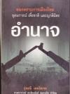 อำนาจ ลอกคราบการเมืองไทย อุดมการณ์ เพื่อชาติ และญาติมิตร