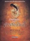 การกลับมาของสาวสองพันปี (Ayesha, the Return of She)