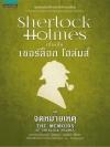 เชอร์ล็อก โฮล์มส์ 6 จดหมายเหตุ [mr01] (The Memoirs of Sherlock Holmes)