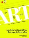 ทฤษฎีกับการวิจารณ์ศิลปะ ทัศนะของนักวิชาการไทย