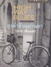 Highway Blues สูงต่ำล้วนผ่านตา (โดย ปราย พันแสง)
