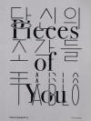 Pieces of You เศษเสี้ยวของเธอ