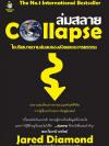 ล่มสลาย ไขปริศนาความล่มจมของสังคมและอารยธรรม (Collapse)