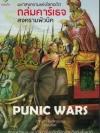 มหาสงครามแห่งโลกอดีตถล่มคาร์เธจ สงครามพิวนิค (Punic Wars)