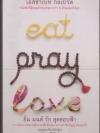 อิ่ม มนต์ รัก สุดขอบฟ้า (Eat Pray Love)