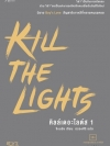คิลล์เดอะไลต์ส (เล่ม 1-2) (Kill the Lights)