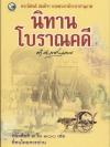 นิทานโบราณคดี (หนังสือดี 1 ใน 100 เล่มที่คนไทยควรอ่าน)