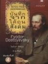 บันทึกจากใต้ถุนสังคม (Notes from the Underground) (Fyodor Dostoyevsky) [mr04]