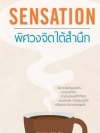 Sensation พิศวงจิตใต้สำนึก [mr01]