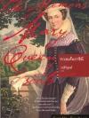 ทวงแค้นราชินี (The Memoirs of Mary Queen of Scots)