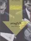 เศรษฐวิบัติ (The Return of Depression Economics)