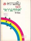 ความลับของดาวมรกต (Secret of the Emerald Star) แปลโดย แก้วเก้า/ ว. วินิจฉัยกุล