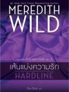 เส้นแบ่งความรัก (Hardline) (Hacker Series #3) [mr01]