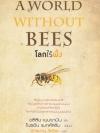 โลกไร้ผึ้ง (A World Without Bees)
