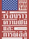 กำเนิดอเมริกา: เรื่องราว ความฝัน และการต่อสู้ [mr04]