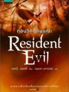 Resident Evil ตอน ก่อนวิกฤติมรณะ (Zero Hour) (Resident Evil #0) [mr01]