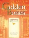 Golden Bones กระดูกทองคำ