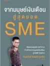 จากมนุษย์เงินเดือนสู่สุดยอด SME