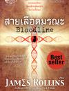 สายเลือดมรณะ (Bloodline) (Sigma Force Series #8)