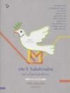 ๗๒ ปีวันสันติภาพไทย: สยามในยามสงคราม