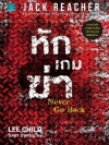 หักเกมฆ่า (Never Go Back) (Jack Reacher #18) [mr01]