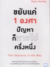 ขยับแค่ 1 องศา ปัญหาก็หายไปครึ่งหนึ่ง (The Obstacle is the Way)