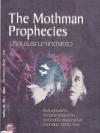 ปริศนามรณะจากต่างดาว (The Mothman Prophecies)